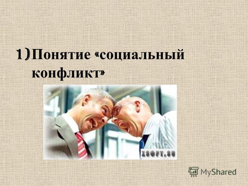 1) Понятие « социальный конфликт »