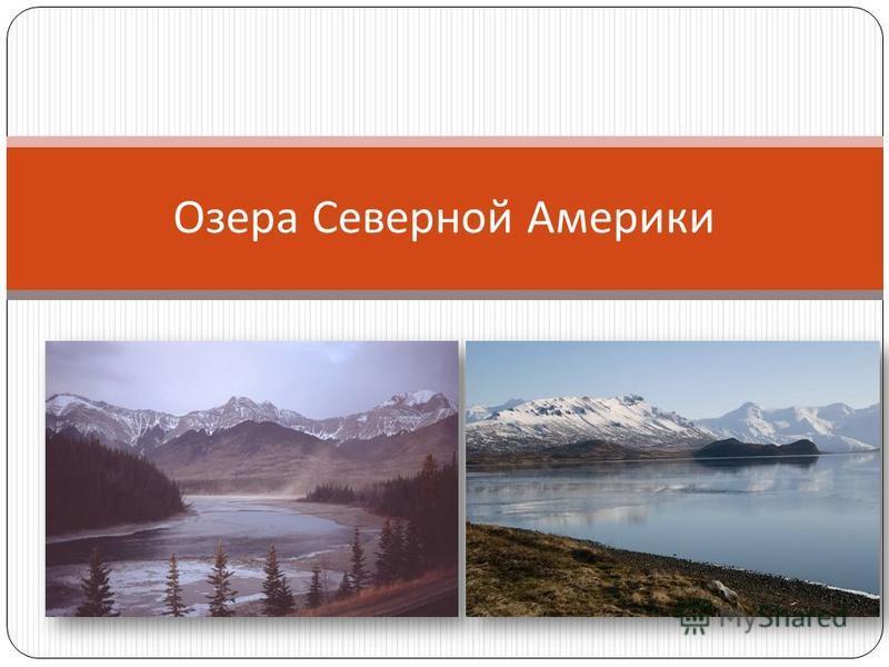 Озера Северной Америки