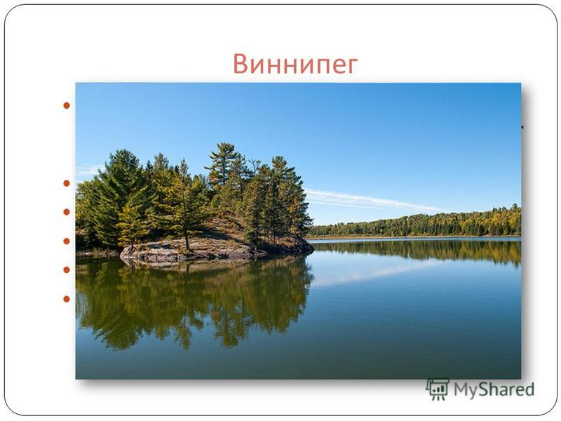 Виннипег Виннипег крупное озеро в провинции Манитоба, Канада, примерно в 55 км к северу от города Виннипег. Длина 416 км Ширина 100 км Площадь 24300 км ² Наибольшая глубина 36 м Средняя глубина 12 м