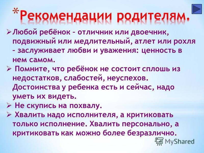 Педагог-психолог Г.А.Кузнецова Итоговое родительское собрание за 2015 – 2016 учебный год