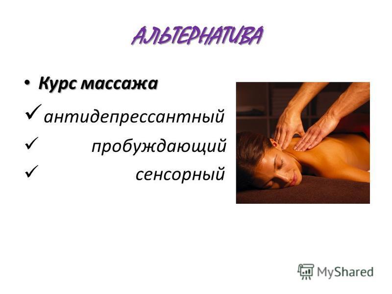 АЛЬТЕРНАТИВА Курс массажа Курс массажа антидепрессантный пробуждающий сенсорный
