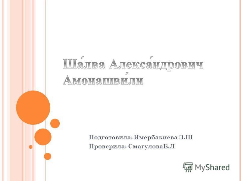 Подготовила: Имербакиева З.Ш Проверила: СмагуловаБ.Л