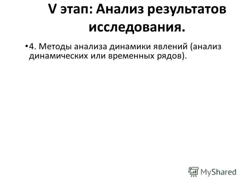 V этап: Анализ результатов исследования. 4. Методы анализа динамики явлений (анализ динамических или временных рядов).