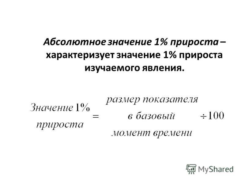 Абсолютное значение 1% прироста – характеризует значение 1% прироста изучаемого явления.