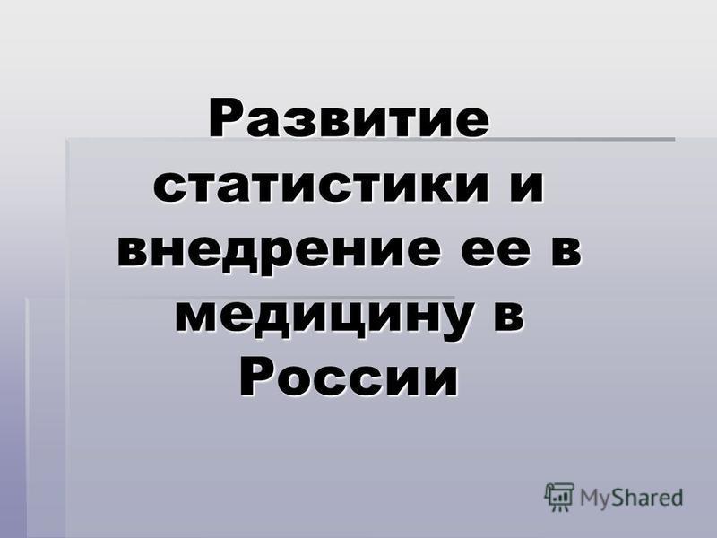 Развитие статистики и внедрение ее в медицину в России