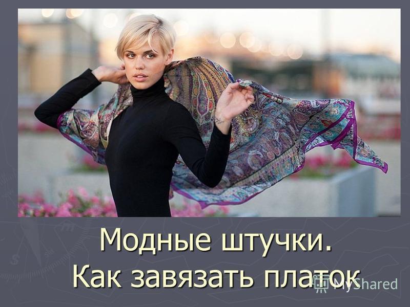 Модные штучки. Как завязать платок