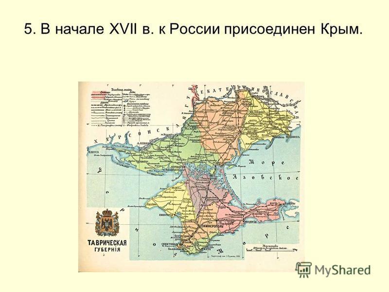 5. В начале XVII в. к России присоединен Крым.