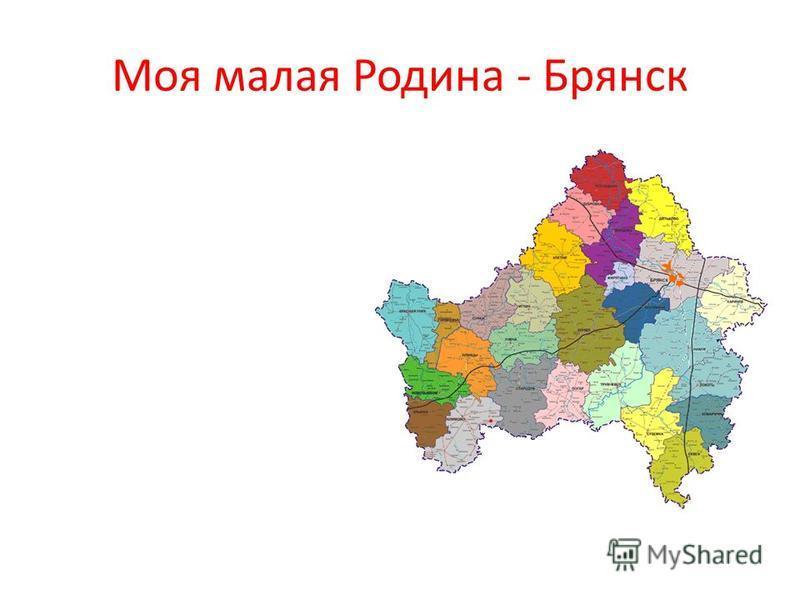 Моя малая Родина - Брянск