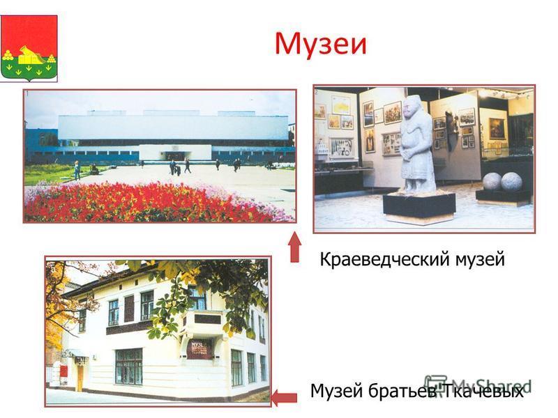 Музеи Музей братьев Ткачевых Краеведческий музей