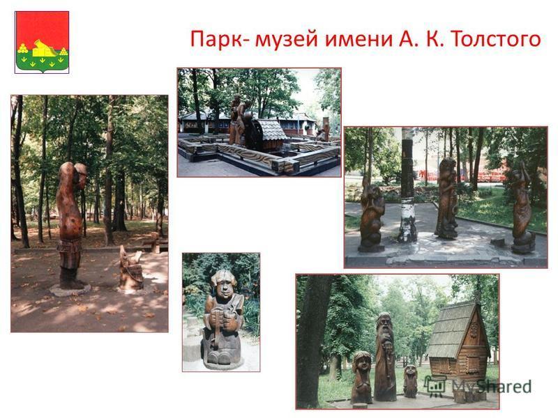 Парк- музей имени А. К. Толстого