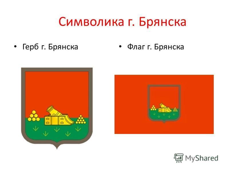 Символика г. Брянска Герб г. Брянска Флаг г. Брянска