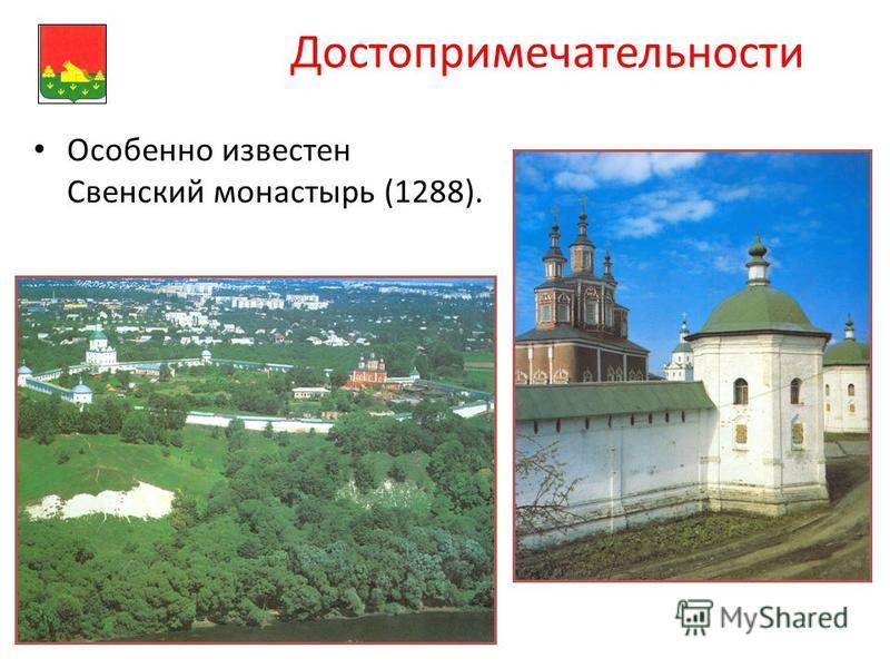 Достопримечательности Особенно известен Свенский монастырь (1288).