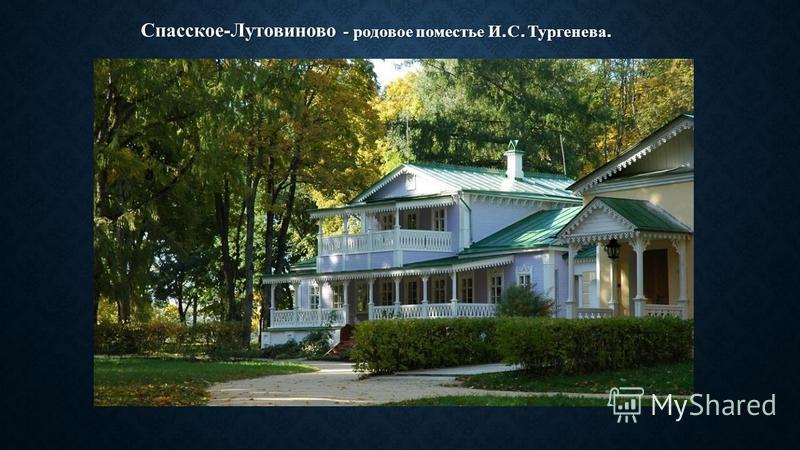 Спасское - Лутовиново - родовое поместье И. С. Тургенева.