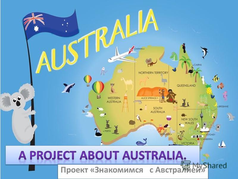 Проект «Знакомимся с Австралией»