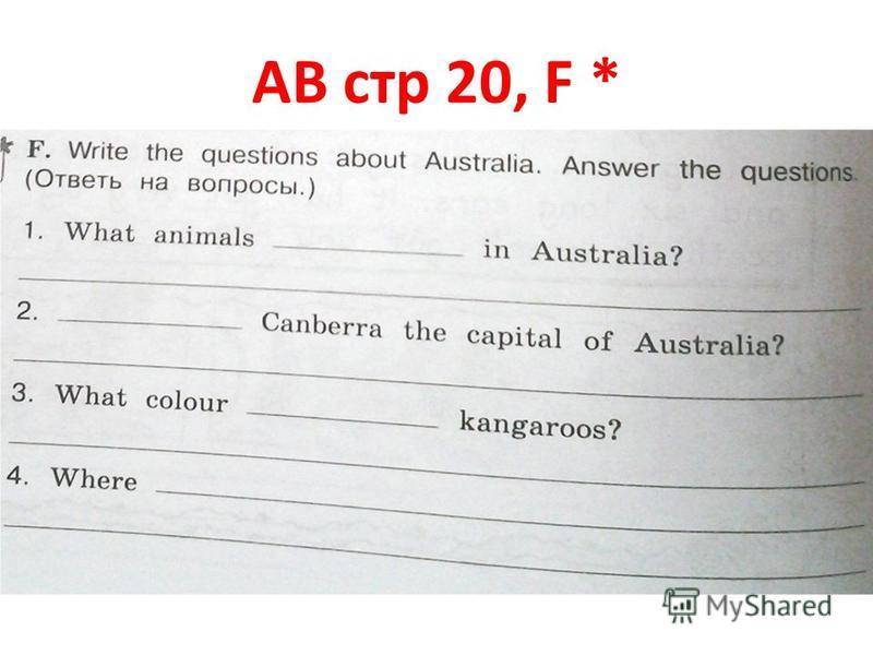AB стр 20, F *