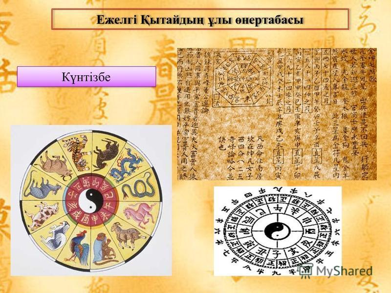 Ежелгі Қытайдың ұлы өнертабасы Күнтізбе