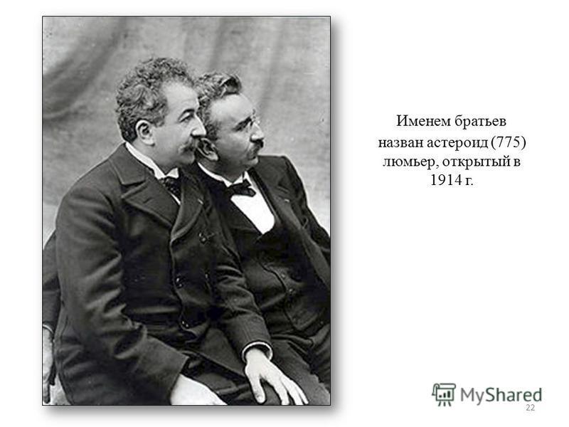 И менем братьев назван астероид (775) люмьер, открытый в 1914 г. 22