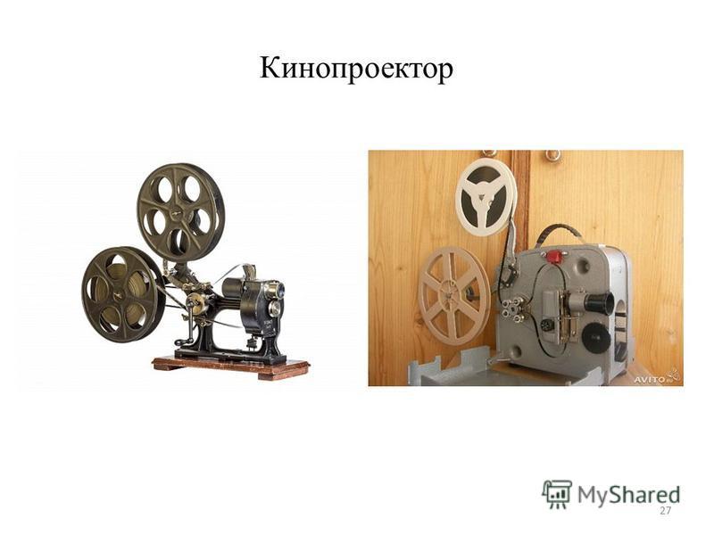 Кинопроектор 27