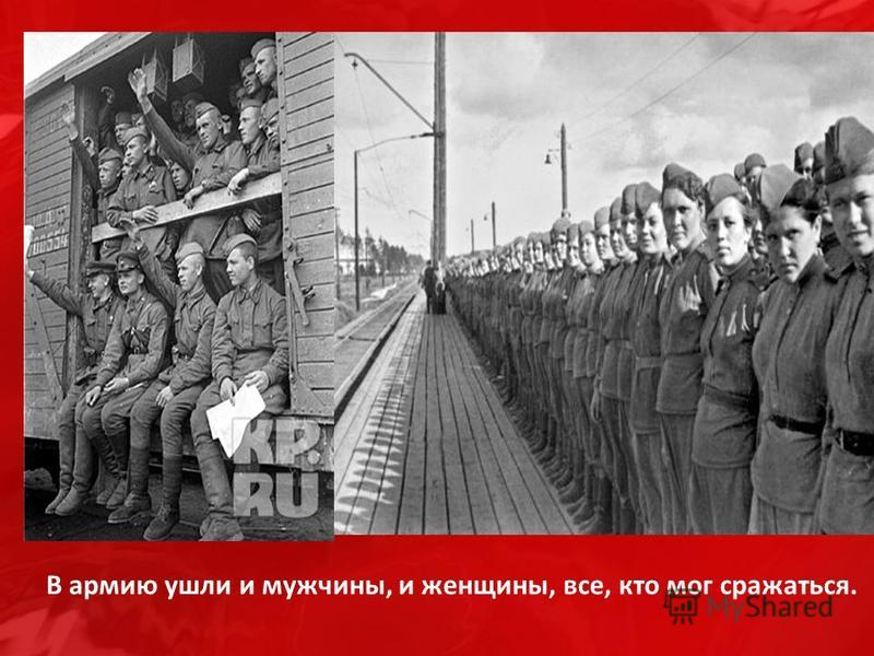 В армию ушли и мужчины, и женщины, все, кто мог сражаться.