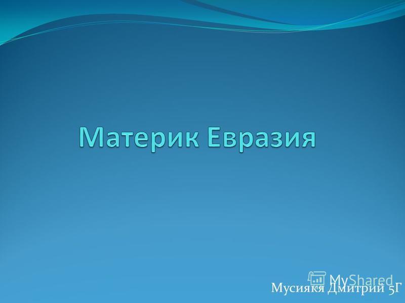 Мусиякя Дмитрий 5Г