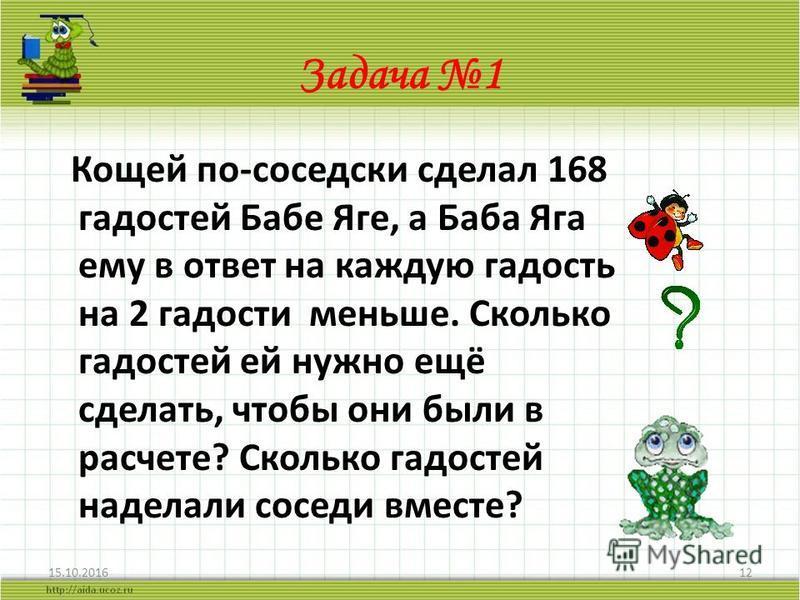 15.10.201611 Угадали, угадали….