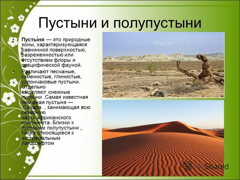 Пустыни и полупустыни Пусты́на это природные зоны, характеризующаяся равнинной поверхностью, разреженностью или отсутствием флоры и специфической фауной. Различают песчаные, каменистые, глинистые, солончаковые пустыни. Отдельно выделяют снежные пусты