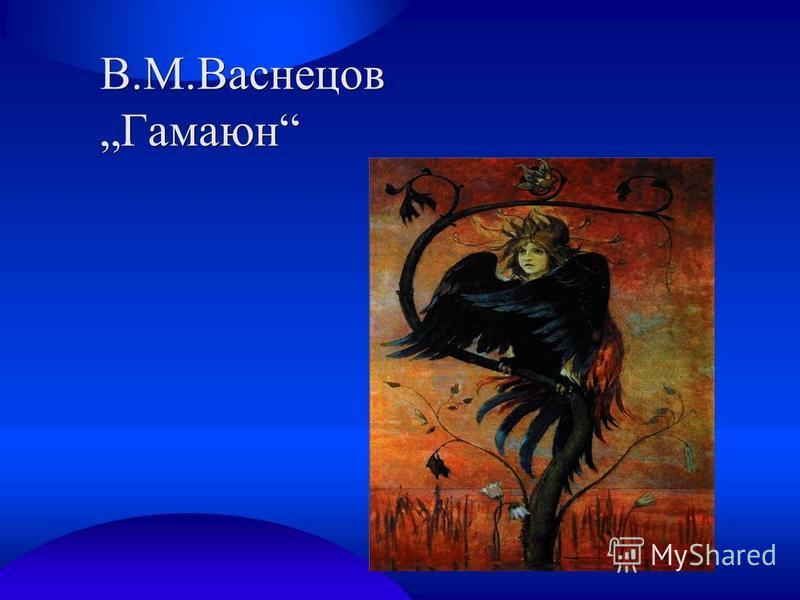 В.М.Васнецов Гамаюн