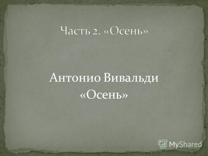 Антонио Вивальди «Осень»