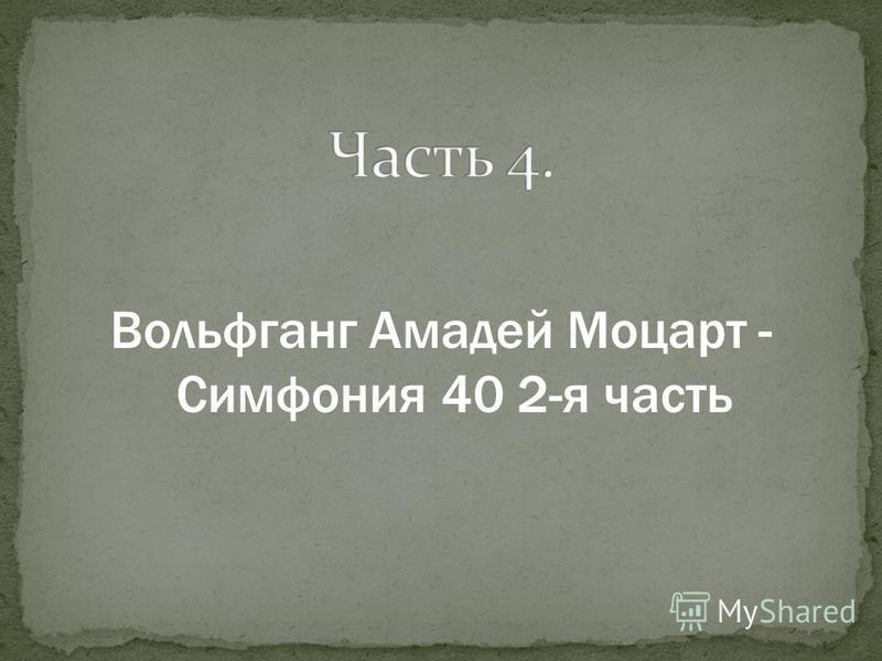 Вольфганг Амадей Моцарт - Симфония 40 2-я часть