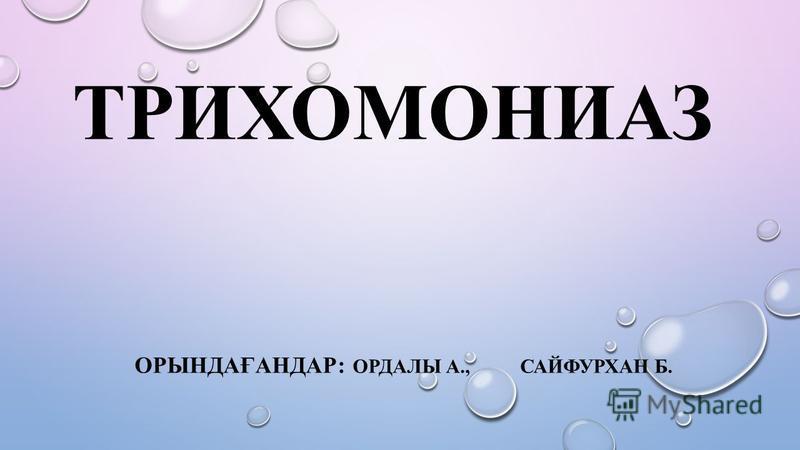 ТРИХОМОНИАЗ ОРЫНДАҒАНДАР: ОРДАЛЫ А., САЙФУРХАН Б.