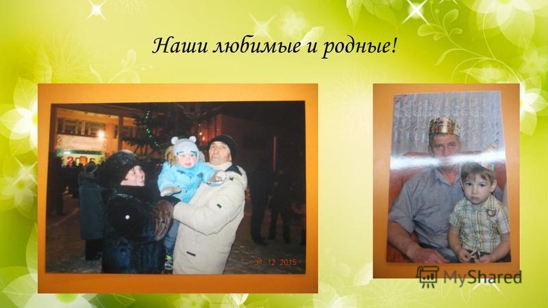 Наши любимые и родные!