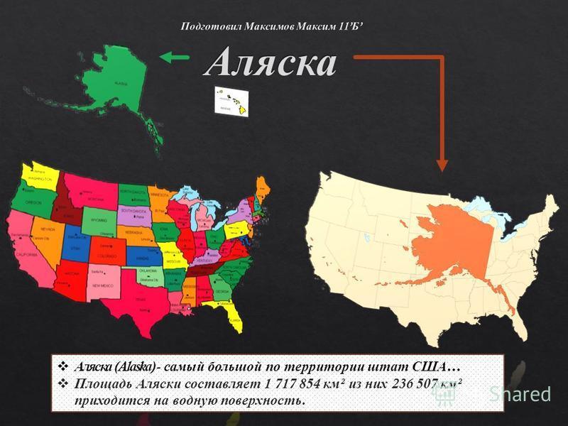 Аляска (Alaska) - самый большой по территории штат США … Площадь Аляски составляет 1 717 854 км ² из них 236 507 км ² приходится на водную поверхность.