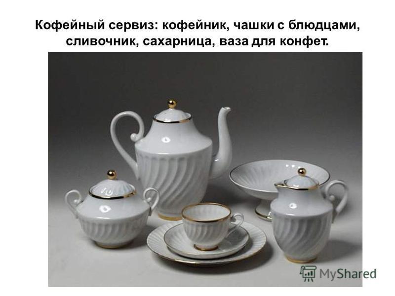 Кофейный сервиз: кофейник, чашки с блюдцами, сливочник, сахарница, ваза для конфет.