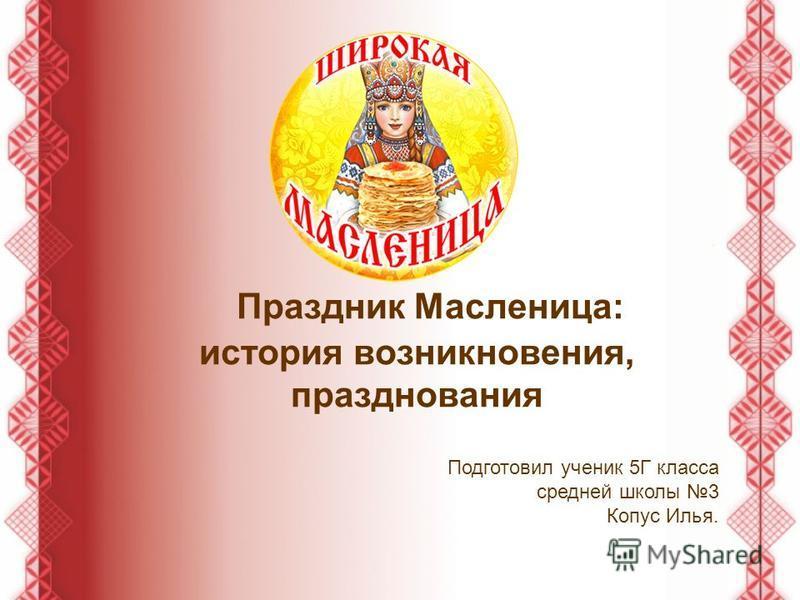 Праздник Масленица: история возникновения, празднования Подготовил ученик 5Г класса средней школы 3 Копус Илья.