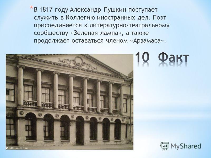 * В 1817 году Александр Пушкин поступает служить в Коллегию иностранных дел. Поэт присоединяется к литературно-театральному сообществу «Зеленая лампа», а также продолжает оставаться членом «Арзамаса».