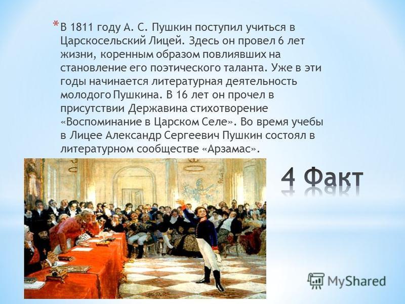 * В 1811 году А. С. Пушкин поступил учиться в Царскосельский Лицей. Здесь он провел 6 лет жизни, коренным образом повлиявших на становление его поэтического таланта. Уже в эти годы начинается литературная деятельность молодого Пушкина. В 16 лет он пр