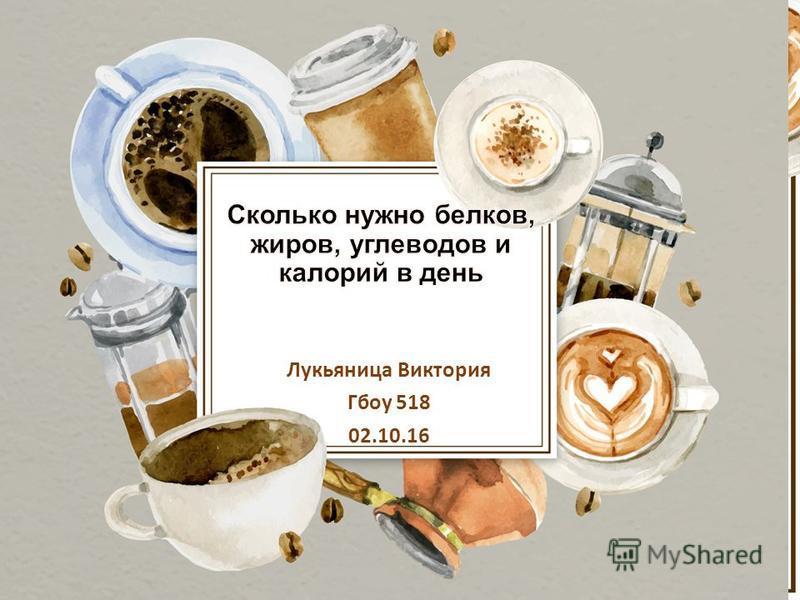 Лукьяница Виктория Гбоу 518 02.10.16