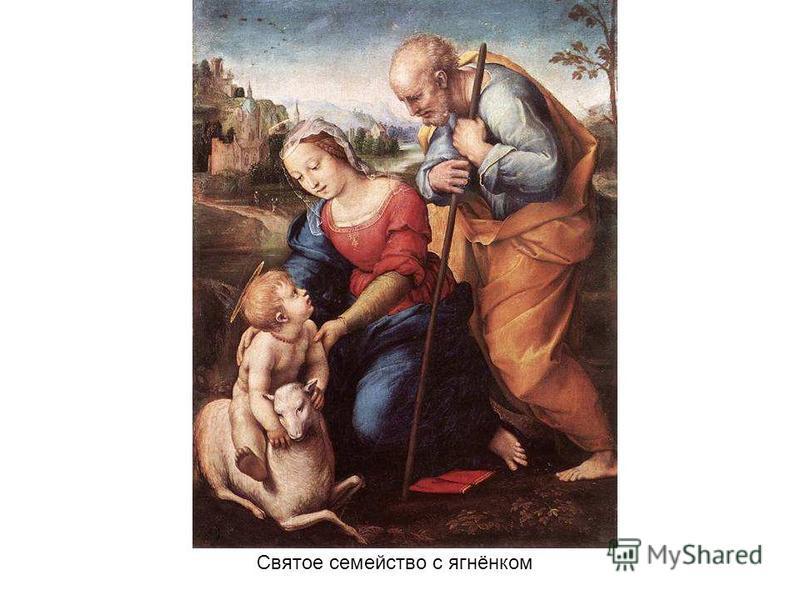 Святое семейство с ягнёнком Святое семейство с ягнёнком.