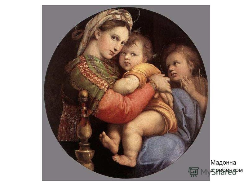 Мадонна с ребёнком Мадонна с ребёнком.