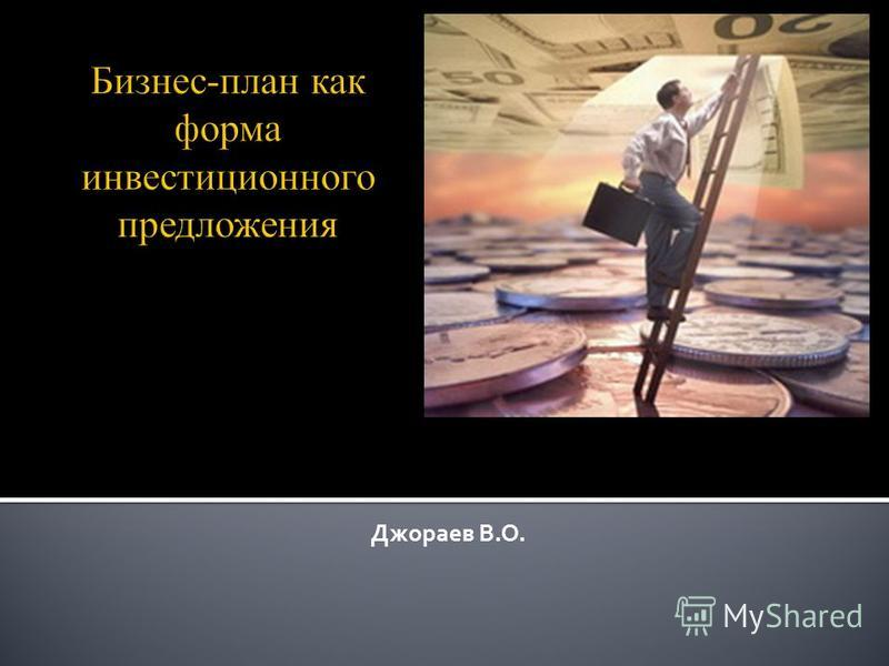 Джораев В.О.