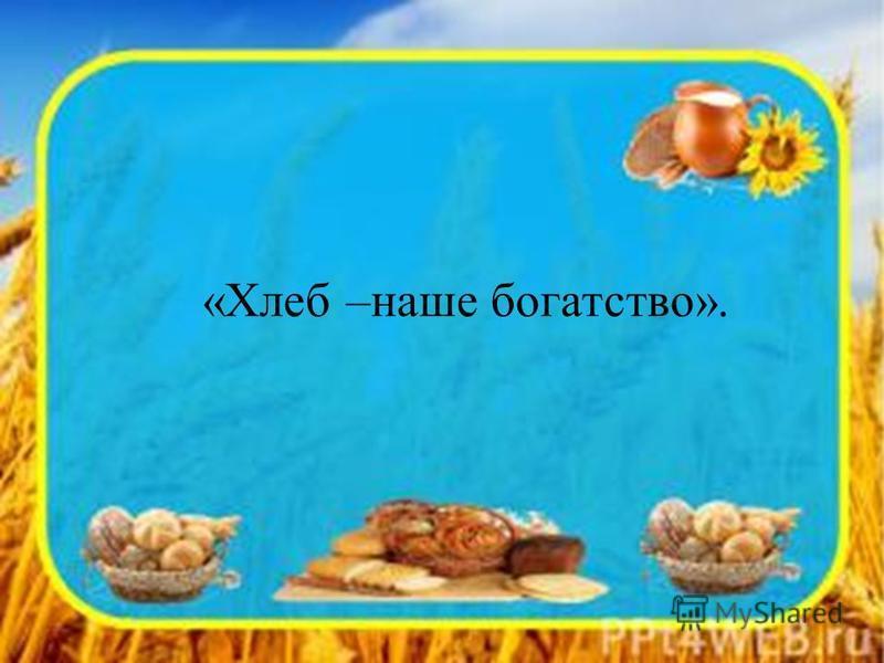 «Хлеб –наше богатство».