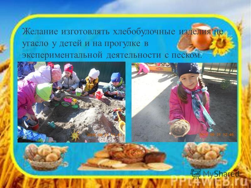 «Хлеб –наше богатство». Желание изготовлять хлеббобулочные изделия не угасло у детей и на прогулке в экспериментальной деятельности с песком.