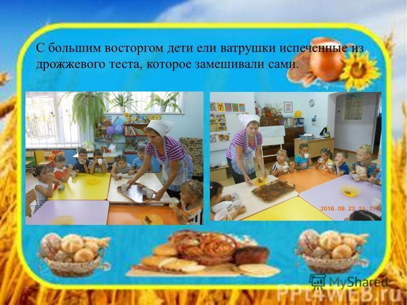 «Хлеб –наше богатство». С большим восторгом дети ели ватрушки испеченные из дрожжевого теста, которое замешивали сами.