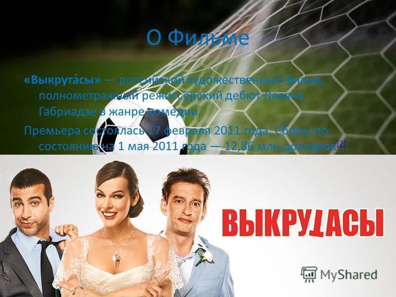 О Фильме «Выкрута́сыр» российский художественный фильм, полнометражный режиссёрский дебют Левана Габриадзе в жанре комедии. Премьера состоялась 17 февраля 2011 года. Сборы по состоянию на 1 мая 2011 года 12,86 млн долларов [2]. [2]
