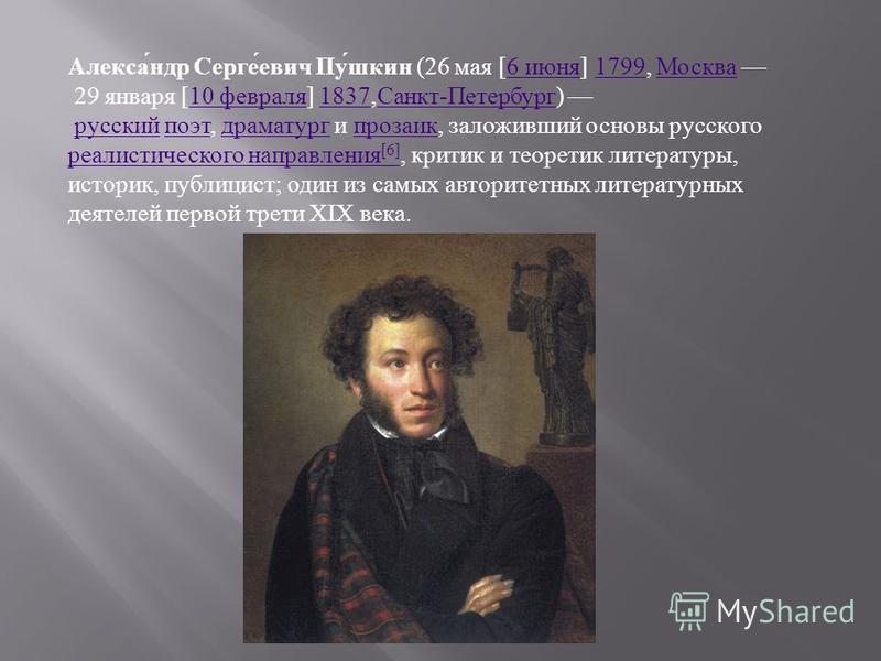 Александр Сергеевич Пушкин (1799-1837) Подготовил ученик 3 Г класса гимназии 6 ( Бекар ) Дмитрий Т. Табатадзе