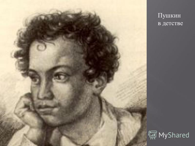 Александр Сергеевич Пушкин (26 мая [6 июня ] 1799, Москва 29 января [10 февраля ] 1837, Санкт - Петербург ) русский поэт, драматург и прозаик, заложивший основы русского реалистического направления [6], критик и теоретик литературы, историк, публицис