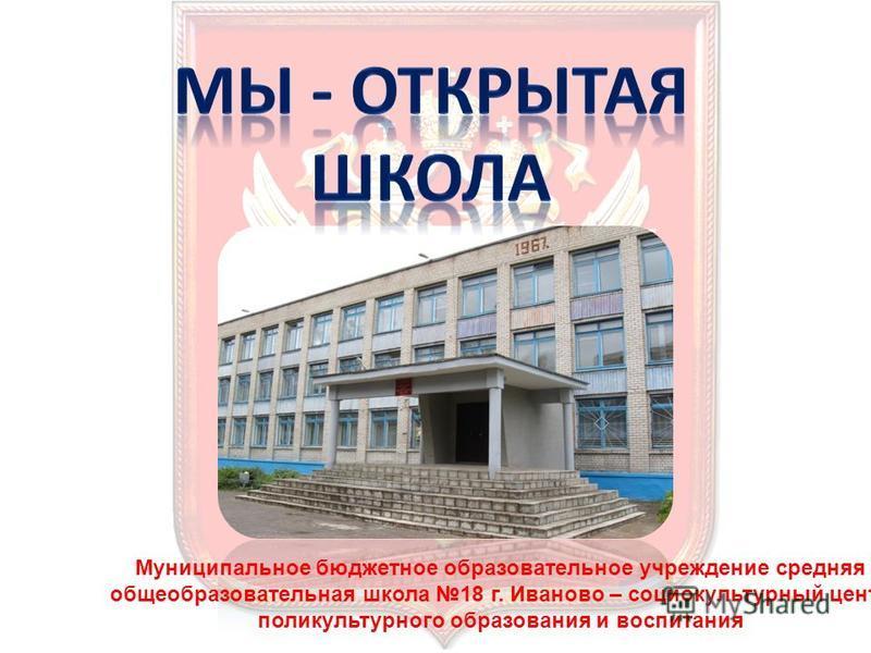 Муниципальное бюджетное образовательное учреждение средняя общеобразовательная школа 18 г. Иваново – социокультурный центр поликультурного образования и воспитания