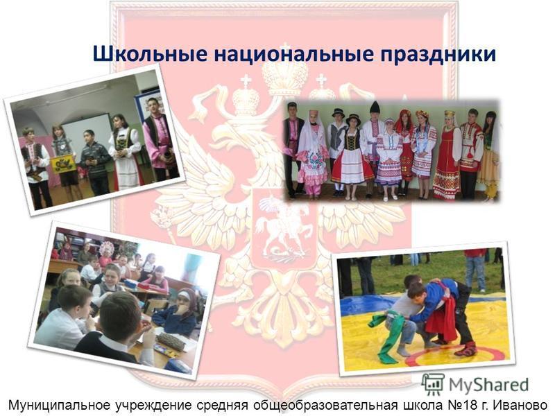 Школьные национальные праздники Муниципальное учреждение средняя общеобразовательная школа 18 г. Иваново