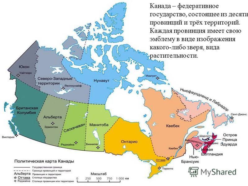 Канада – федеративное государство, состоящее из десяти провинций и трёх терриорий. Каждая провинция имеет свою эмблему в виде изображения какого-либо зверя, вида растительности.