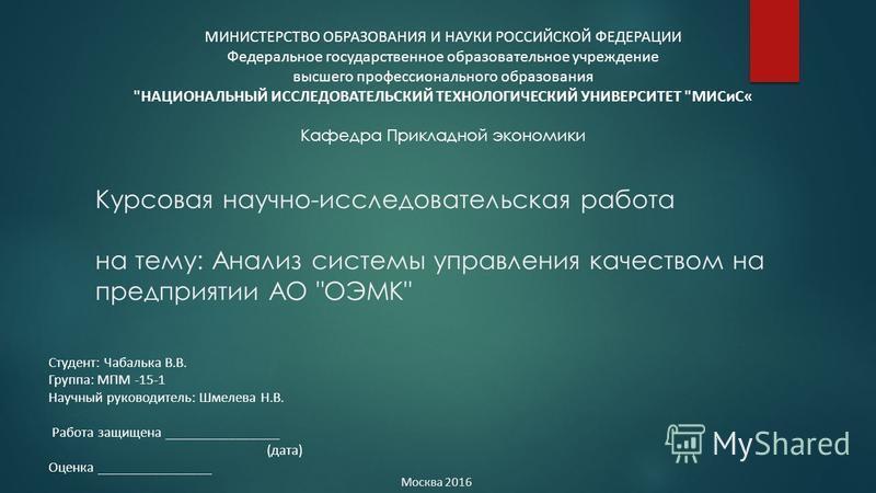 Курсовая научно-исследовательская работа на тему: Анализ системы управления качеством на предприятии АО